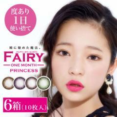 ★送料無料★ フェアリーワンデー プリンセス 6箱[ 60枚 ] ワンデー 1day 度あり カラコン ブラウン ピンク グリーン 紫 fairy