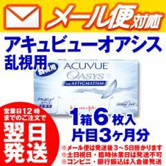 【乱視用】 アキュビューオアシス 1箱[6枚] 2week ACUVUE OASYS FOR ASTIGMATISH 2週間 コンタクトレンズ メール便 処方箋なし