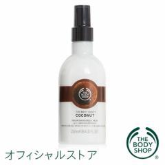 【正規品】< ボディローション > ボディミルク ココナッツ 250ml 【THE BODY SHOP(ザ・ボディショップ)】