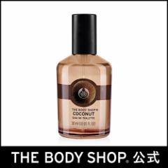 【正規品】< オードトワレ > オードトワレ ココナッツ 30ml 【THE BODY SHOP(ザ・ボディショップ)】