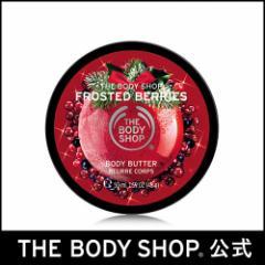 【正規品】<ボディクリーム>ボディバター フロステッドベリーズ 50ml【THE BODY SHOP(ザ・ボディショップ)】
