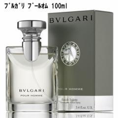 【送料無料】ブルガリプールオム 100ml 【ブルガリ(BVLGARI)香水】