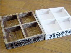 ダルトン|DULTON|木箱|小物入れ|収納|アンティーク|4パーテション ウッデンボックス