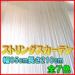 インテリアカーテン|ひものれん|暖簾|間仕切り|ストリングスカーテン(85cm×210cm)