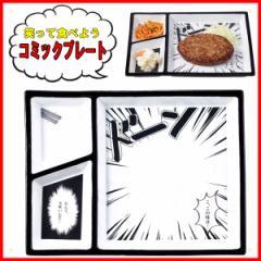おもしろ雑貨の皿|ユニークな食器|コミックプレート(美味い・・・)