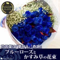 青バラとかすみ草の花束〜5本以上から60本まででお好きな本数で作成します 青いバラ ブルーローズ 花束 カスミソウ 薔薇の花束