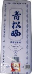 青松晒 晒し(さらし)34cm×10m(お産 妊婦 安産 お腹帯 布オムツ サラシ) 15801