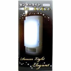 センサーライト LED エレガント 屋内専用 17201