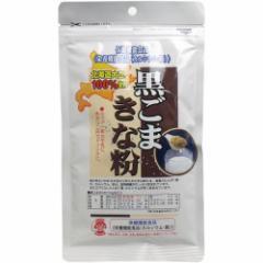 北海道産 黒ごまきな粉 130g入 12381