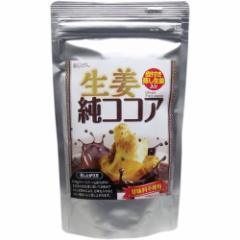 味源 生姜純ココア 110g入(砂糖不使用  蒸し生姜粉末)13451