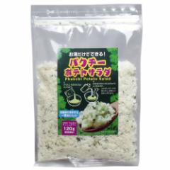味源 やわた パクチーポテトサラダ 120g入(マッシュポテト エスニック風味)12801