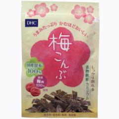 DHC 梅こんぶ 25g入(昆布 梅肉 赤しそ 国産 食物繊維 カルシウム) 11771