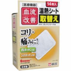 桐灰化学 血流改善 温熱シート 取替用 14枚入  (コリ 疲れ 緩和 じんわり) 12931