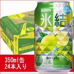 キリン 氷結 サワーレモン 350ml 24缶入り  / お中元 ギフト