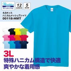 ハニカムメッシュTシャツ#00118-HMT 3L ドライ DRY 乾きやすい スポーツ メンズ 大きいサイズ 無地 sst-m