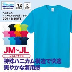 ハニカムメッシュTシャツ#00118-HMT JM JL ドライ DRY 乾きやすい スポーツ キッズ 小さいサイズ 無地 sst-m