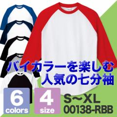 ラグラン七分袖ベースボールTシャツ#00138-RBB/プリントスター Printstar メンズ 7st