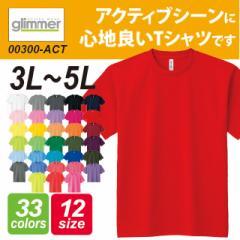 ドライTシャツ/グリマー Glimmer #00300-ACT 大きいサイズ 3L〜5L sst-d