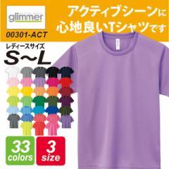ウィメンズドライTシャツ#00301-ACW  グリマー Glimmer S〜M レディース sst-d lady