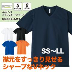 4.4オンス ドライVネックTシャツ#00337-AVT glimmer SS S M L LL ドライ DRY Vネック 乾きやすい スポーツ メンズ 無地 sst-d