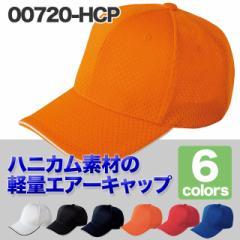 ハニカムエアーキャップ#00720-HCP スポーツ アウ...