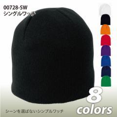 シングルワッチ(ニットキャップ)#00728-SW Printstar ニット帽 毛糸 帽子 cap