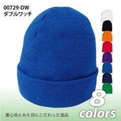 ダブルワッチ(ニットキャップ)#00729-DW Printstar ニット帽 毛糸 帽子 cap