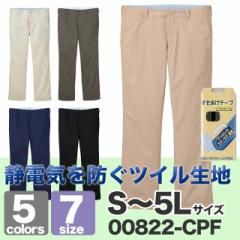 チノパン メンズ フリー#00822-CPF パンツ bott