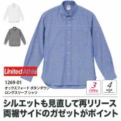 オックスフォード ボタンダウンロングスリーブ シャツ#1269-01 S M L XL ワイシャツ 長袖 メンズ CST