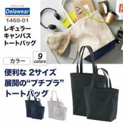 レギュラーキャンバストートバッグ#1460-01 カラー Mサイズ 無地 手さげ 安い bagp