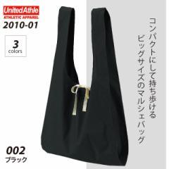 002ブラック 4.0オンス コットン マルシェバッグ #2010-01 エコバッグ お買い物バッグ 無地 ユナイテッドアスレ bagp