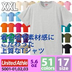 5.6オンス ハイクオリティーTシャツ#5001-01 (XXL) 半袖 ユナイテッドアスレ UNITED ATHLE 上質 丈夫 無地 大きいサイズ sst-c