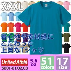 5.6オンス ハイクオリティーTシャツ#5001-01 (XXXL) 半袖 ユナイテッドアスレ UNITED ATHLE 上質 丈夫 無地 大きいサイズ sst-c