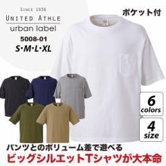 5.6オンス ビックシルエット Tシャツ(ポケット付)#5008-01 S M L XL 綿100% 大きめ ゆったり アメカジ レイヤード sst-c
