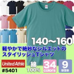 5.0オンス レギュラーフィット Tシャツ #5401-02 (140 150 160) ユナイテッドアスレ 無地 半袖 小さいサイズ sst-c