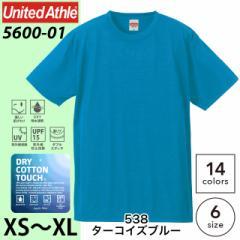 5.5オンス ドライ コットンタッチ Tシャツ #5600-01a/538ターコイズブルー XS S M L XLユナイテッドアスレ UNITED ATHLE 無地 千均 sst-d