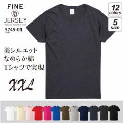 4.7オンス ファインジャージー Tシャツ#5745-01 XXL 綿100% なめらか モイスト感 美シルエット 無地 大きいサイズ sst-c