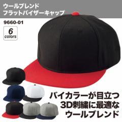 ウールブレンド フラットバイザー キャップ #9660-01 バイカラー 帽子 cap