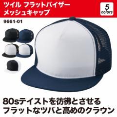 ツイル フラットバイザー メッシュキャップ#9661-01 帽子 高めのクラウン ハイクラウン cap