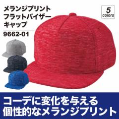 メランジプリント フラットバイザー キャップ#9662-01 帽子 cap