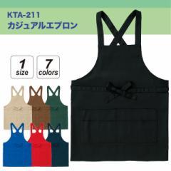 カジュアルエプロン#KTA-211 フリーサイズ エプロン カジュアル お店 キッチン 普段使い apr