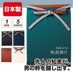 帆前掛け(日本製)#HMK-213 フリーサイズ エプロン 酒屋 和風 かっこいい 名入れ プリント apr