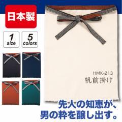 帆前掛け(日本製)#HMK-213 キナリ色 フリーサイズ エプロン 酒屋 和風 かっこいい 名入れ プリント apr