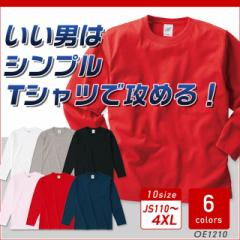 オープンエンドマックスウェイト ロングスリーブ Tシャツ(リブ無し) #OE1210 ジュニアサイズ JS〜JL TRUSS 無地 綿100% lst-c