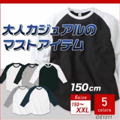 オープンエンド ラグラン3/4スリーブ Tシャツ#OE1211 150cm 綿 ラグランスリーブ 7分袖 七分袖  7st