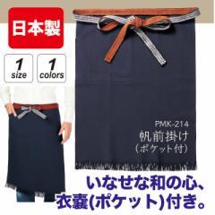 帆前掛け(ポケット付)#PMK-214 フリーサイズ エプロン 酒屋 日本製 和風 かっこいい apr
