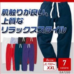 レギュラーウェイト スウェットパンツ#SA7200 150 S M L XL XXL メンズ キッズ 綿100% 無地 部屋着 swet