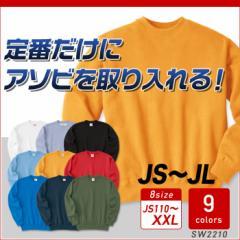レギュラーウェイト スウェットシャツ#SW2210 キッズ 小さいサイズ 110 130 150 トレーナー スエット スウェット 無地 swet