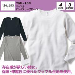 ワッフル ロングスリーブTシャツ#TML-130 S M L XL 無地 メンズ lst-c