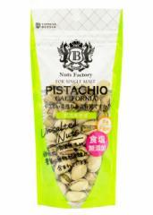 【龍屋物産】ナッツファクトリー ピスタチオ 77g【素焼き】【食塩不使用】